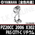 YAMAHA PAS CITY-C リチウム 2006 PZ20CC X302 ハンドル手元スイッチ 【全色統一】