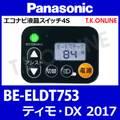 Panasonic BE-ELDT753用 ハンドル手元スイッチ