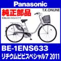 Panasonic BE-1ENS633用 後輪スプロケット 22T 厚歯+固定Cリング+防水カバー【即納】