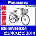 Panasonic BE-ENG634用 アシストギア 9T+軸止クリップ【即納】