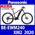 Panasonic XM2 (2020) BE-EWM240 純正部品・互換部品【調査・見積作成】