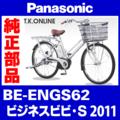Panasonic BE-ENGS62用 ハンドル手元スイッチ【黒】【即納】白は生産完了