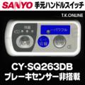 三洋 CY-SQ263DB ハンドル手元スイッチ【修理対応:動作確認後に納品】