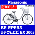 Panasonic BE-EPE63 用 チェーンリング 41T 薄歯【黒 ← 銀】+固定スナップリング【代替品】【即納】