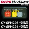 三洋 CY-SPM226 ハンドル手元スイッチ【生産完了・スイッチ持込み修理のみ:動作確認後に納品】