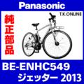 Panasonic ジェッター (2013) BE-ENHC549 純正部品・互換部品【調査・見積作成】