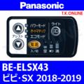 Panasonic BE-ELSX43 用 ハンドル手元スイッチ【黒】【即納】