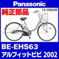 Panasonic BE-EHS63 用 後輪スプロケット 20T 薄歯+固定Cリング