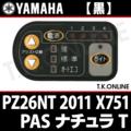 YAMAHA PAS ナチュラ T 2011 PZ26NT X751 ハンドル手元スイッチ 【黒】【送料無料】