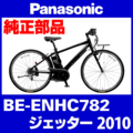Panasonic BE-ENHC782用 カギセット【極太ワイヤー錠+バッテリー錠+ディンプルキー3本】【即納】【送料無料】