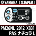 YAMAHA PAS ナチュラ L 2012 PM26NL X831 ハンドル手元スイッチ【全色統一】【代替品】