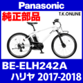 Panasonic BE-ELH242A用 チェーン 薄歯 126L【即納】