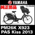 YAMAHA PAS Kiss 2013 X923 テンションプーリー