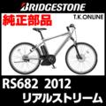 ブリヂストン リアルストリーム 2012 RS682 純正部品・互換部品【調査・見積作成】