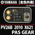 YAMAHA PAS GEAR 2009 PV26B X621 ハンドル手元スイッチ【送料無料】