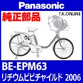リチウム ビビ チャイルド (2006) BE-EPM63 純正部品・互換部品【調査・見積作成】