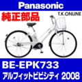 Panasonic アルフィットビビ・シティ (2008) BE-EPK733 純正部品・互換部品【調査・見積作成】