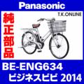 Panasonic ビジネス ビビ (2014) BE-ENG634、BE-ENG434 純正部品・互換部品【調査・見積作成】