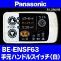 Panasonic BE-ENSF63用 ハンドル手元スイッチ【黒】【即納】白は生産完了