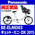 Panasonic BE-ELMD03 用 スタピタ2ケーブルセット(スタンドとハンドルロックを連動)