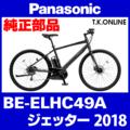 Panasonic BE-ELHC44A用 ブレーキレバー左右セット【左:ベル一体型】黒