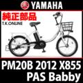 YAMAHA PAS Babby 2012 PM20B X855 前輪リムバンド
