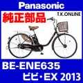 Panasonic BE-ENE635 内装3速グリップシフター+ケーブル+ストッパー+エンドキャップセット【黒】高耐久ハブ【代替品】