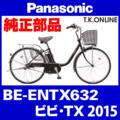 Panasonic BE-ENTX632用 チェーンカバー【黒+黒スモーク】