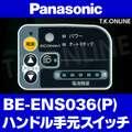 Panasonic BE-ENS036(P)用 ハンドル手元スイッチ【代替品・納期▲】