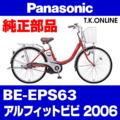 Panasonic BE-EPS63、BE-EPS43用 カギセット【後輪サークル錠(黒)+バッテリー錠+ディンプルキー3本+バッテリー錠カバー(グレー)】【代替品】