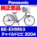 Panasonic チャイルド ビビ (2004-2005) BE-EHM63 純正部品・互換部品【調査・見積作成】
