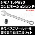 シマノ TL-FW30 マルチプルフリーホイール抜き工具+24mmロングコンピネーションレンチ