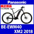 Panasonic BE-EWM40 用 ホイールマグネット