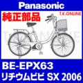 Panasonic BE-EPX63用 チェーンリング 41T 薄歯【黒 ← 銀:2.1mm厚】+固定スナップリング【チェーン脱落防止プレートなし】【代替品】【即納】
