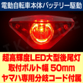 【自転車バッテリー駆動】超高輝度LED大型後尾灯・取付ボルト幅 50mm・ヘッドライト分岐給電コード付属
