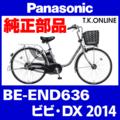Panasonic BE-END636用 ホイールマグネットセット