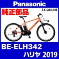Panasonic BE-ELH342 用 チェーンカバー