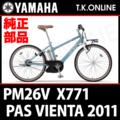 YAMAHA PAS VIENTA 2011 PM26V X771 防錆コーティングチェーン+クリップジョイント