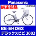 Panasonic デラックス ビビ (2002) BE-EHD63 純正部品・互換部品【調査・見積作成】