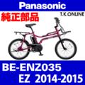 Panasonic BE-ENZ035用 後輪スプロケット16T、固定Cリング、防水カバー