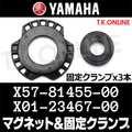 YAMAHA マグネットコンプリート X57-81455-00(ホイールマグネット)+固定クランプ3本セット