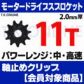 モータードライブスプロケット 11T【黒染め】2.0mm厚 外径51mm+ヤマハ用軸止めクリップ【5枚セット】