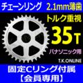 Panasonic チェーンリング 35T 薄歯【2.1mm厚】+固定スナップリングセット【会員専用】【即納】