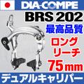 DIA-COMPE BRS202-FNK【75mmリーチ】強力デュアルキャリパーブレーキ・角度可変ブレーキシュー・前用・ナット式・ブラック【即納】