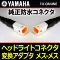YAMAHA ヘッドライトコネクタ変換アダプタ【コネクタ形状:防水型メス-防水型メス】