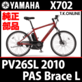 YAMAHA PAS Brace L 2010 PV26SL X702 チェーンリング+軸止スナップリング
