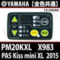 YAMAHA PAS Kiss mini XL 2015 PM20KXL X983 ハンドル手元スイッチ【送料無料】