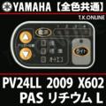 YAMAHA PAS リチウム L 2009 PV24LL X602 ハンドル手元スイッチ【全色統一】【代替品】