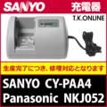 【修理】三洋 CY-PAA4 ニッケル水素バッテリー専用充電器(Panasonic NKJ052同等品)