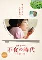 [T04201]DVD 映画「不食の時代~愛と慈悲の少食~」